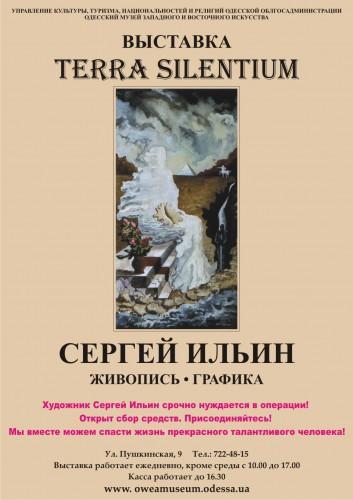 Выставка Сергея Ильина в Одессе