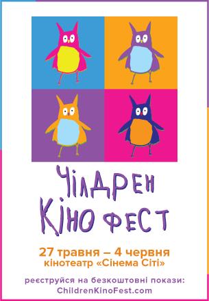 Children Kinofest-2017